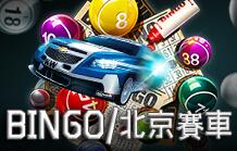 【北京賽車官方開獎】北京賽車PK10 公式破解